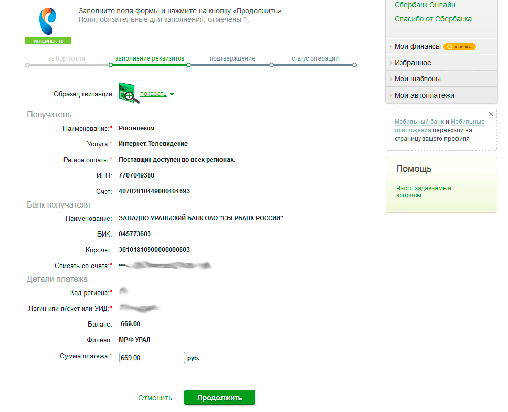 How to connect Sberbank card